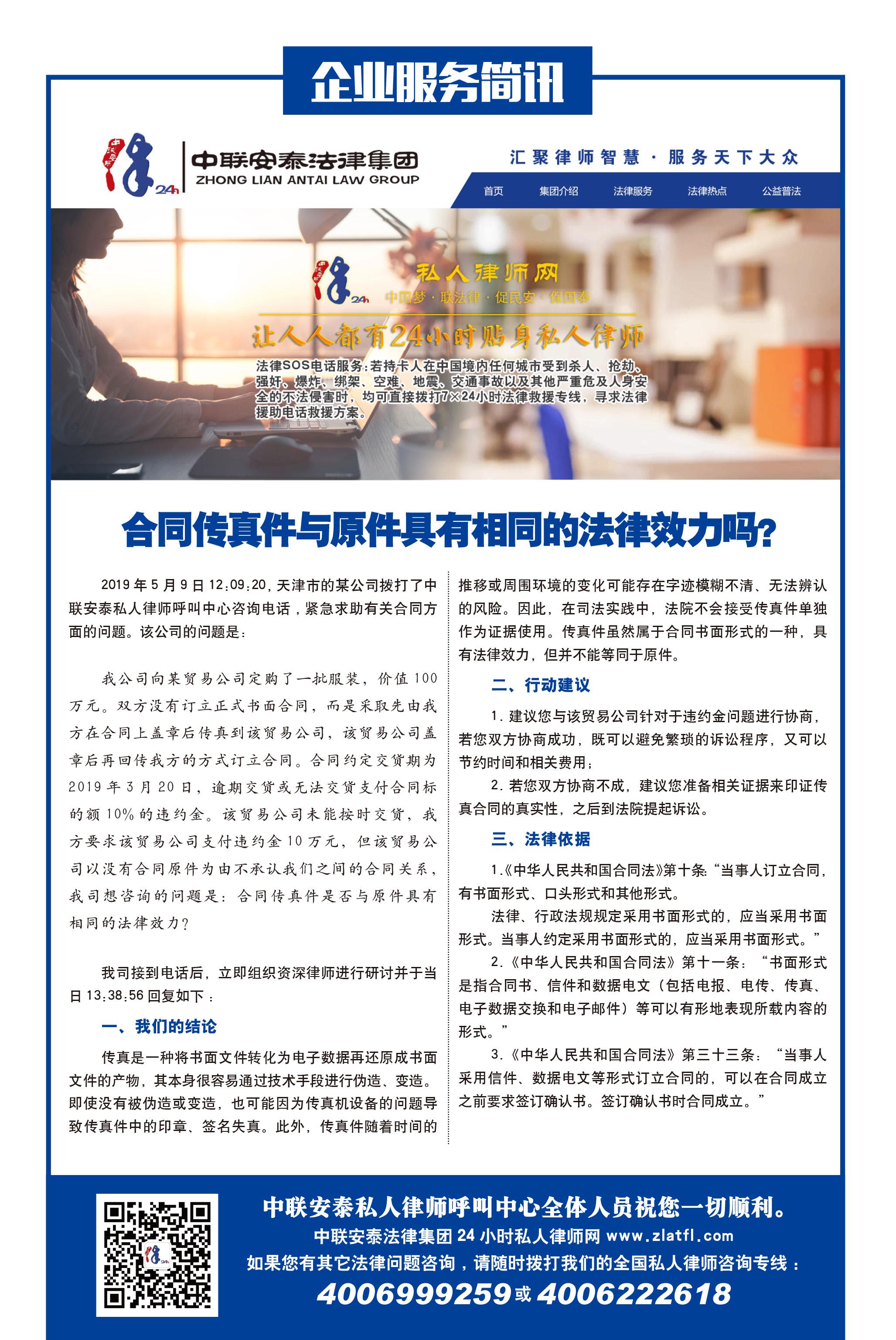 0510企业服务简讯.jpg
