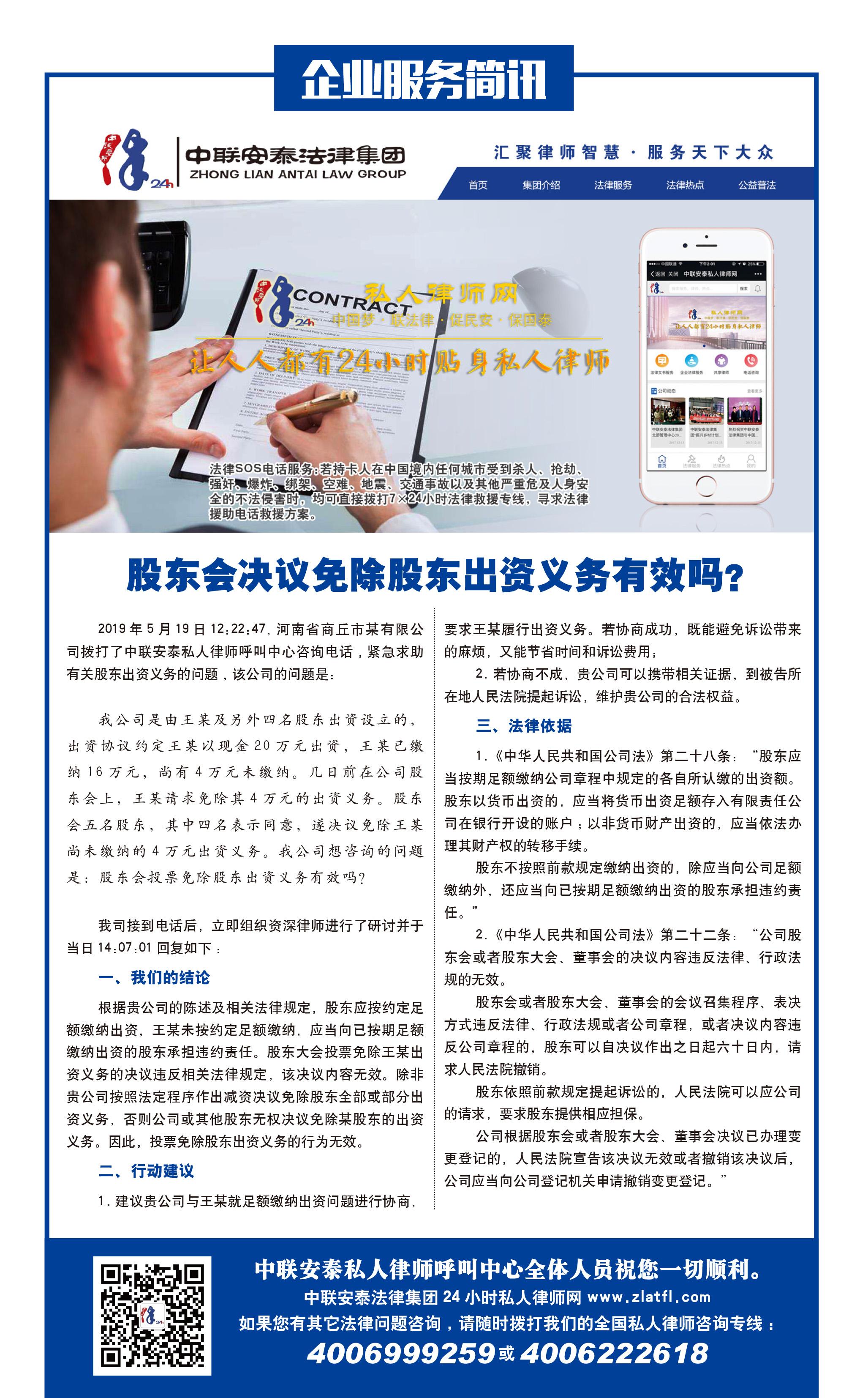 0520企业服务简讯.jpg