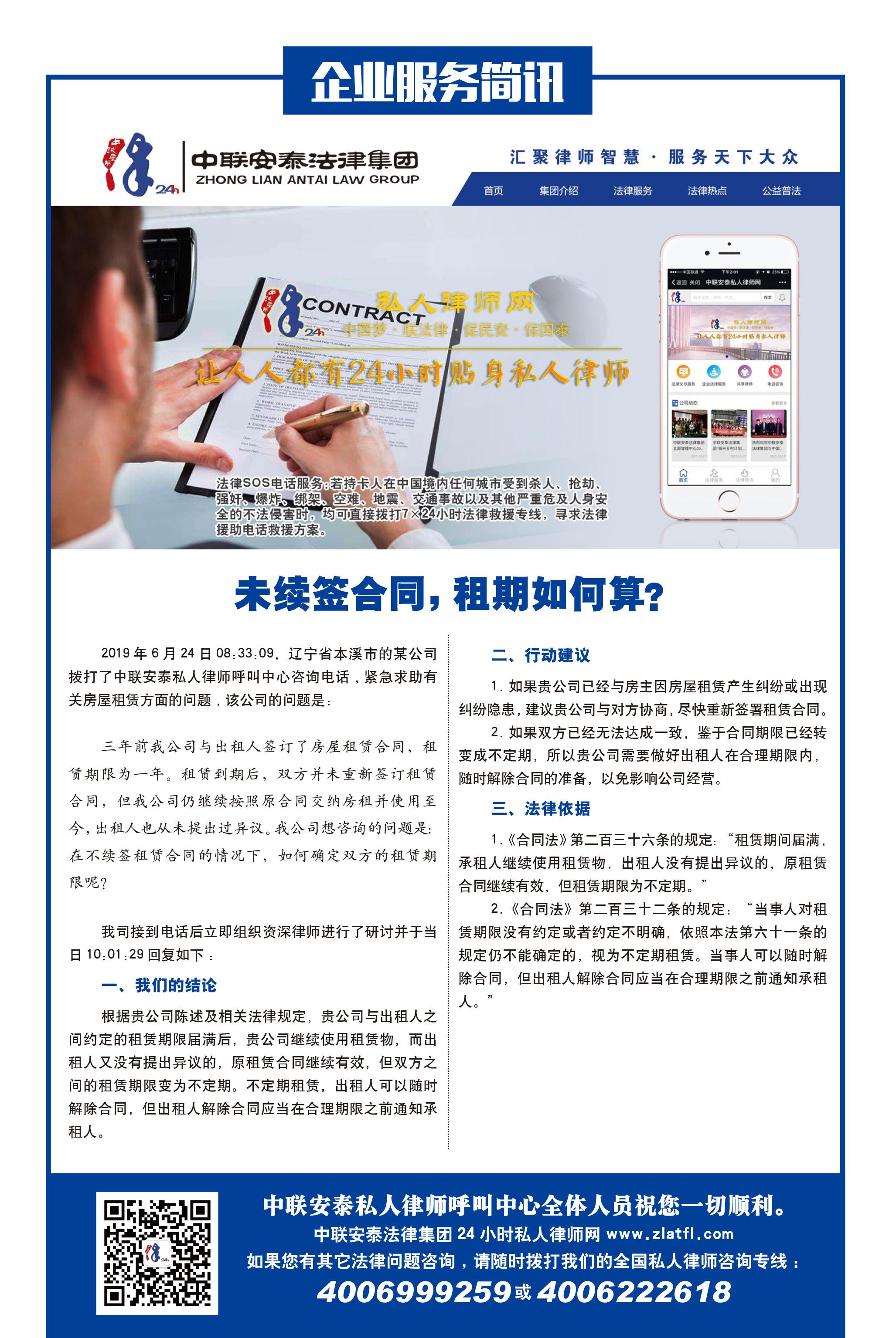 0625企业服务简讯.jpg