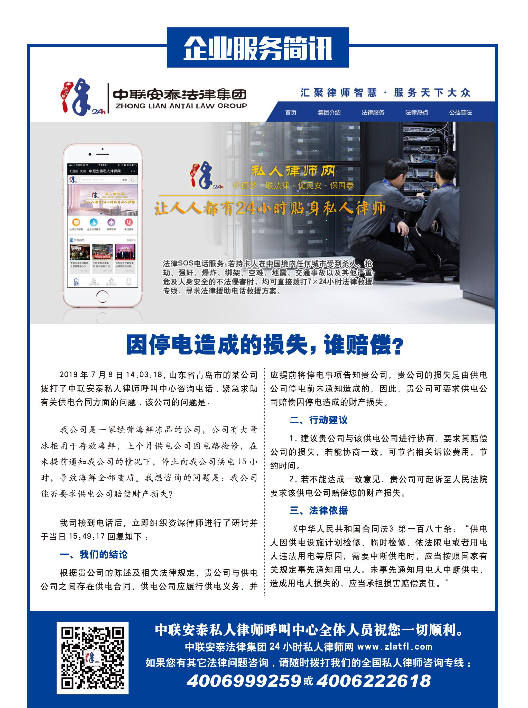 0709企业服务简讯.jpg