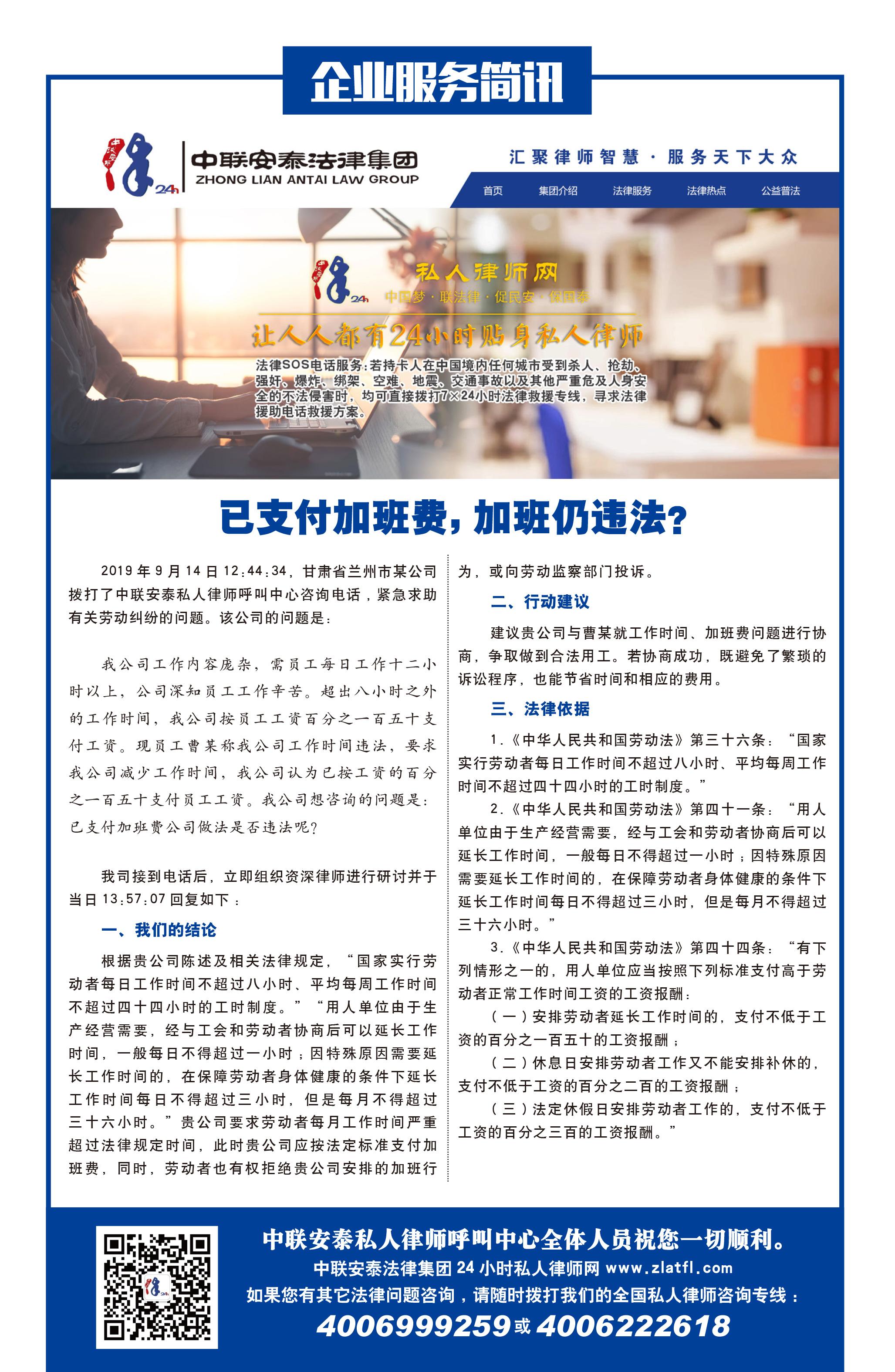 0915企业服务简讯.jpg